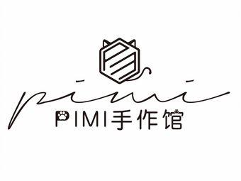 PiMi手作館(大信店)