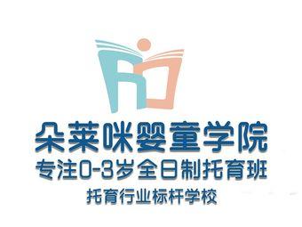 朵莱咪国际婴童学院