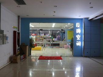 反弹空间蹦床体验馆(东方新世界店)