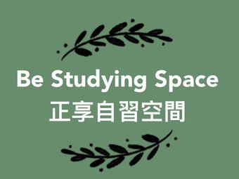 正享自习空间Be Studying Space(美乐城店)