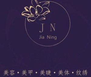 JN皮肤管理中心