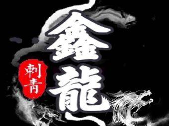 鑫龙刺青(龙江旗舰店)