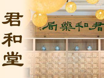 君和堂中医馆(君瑞店)
