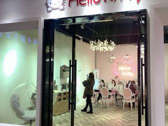 Hello Kitty美甲美睫纹绣(丁字口店)