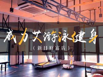 威力艾游泳健身(新日财富店)