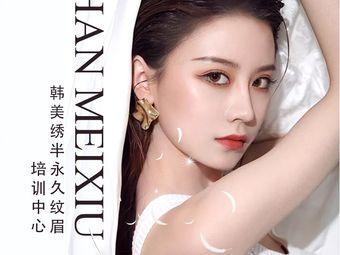 韩美绣纹眉全国连锁(福州一店)