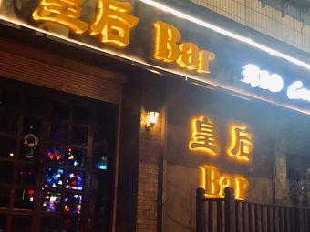 皇后酒吧(联合路店)