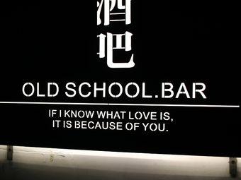 Old School BAR 老派酒吧(大学城店)