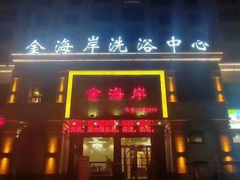 金海岸温泉洗浴(开元新城店)
