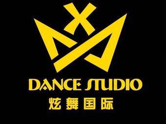 炫舞国际舞蹈健身