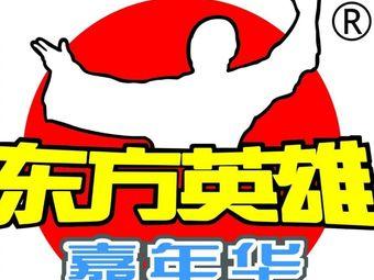 东方英雄嘉年华(新玛特店)