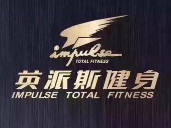 英派斯健身俱乐部(福州南路店)