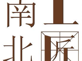 南工北匠手工学堂(吾悦广场店)