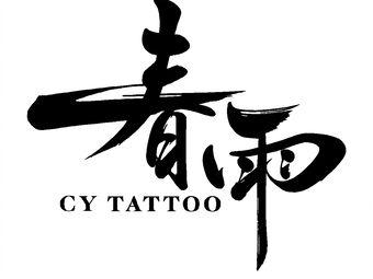 春雨刺青 纹身工作室