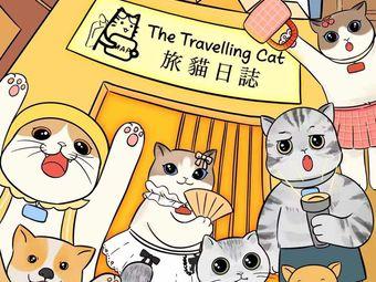 旅猫日志·猫咖狗咖宠物桌游
