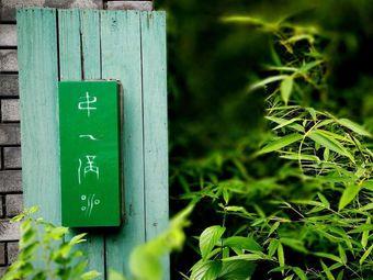 第一滴水茶艺馆(祥和店)