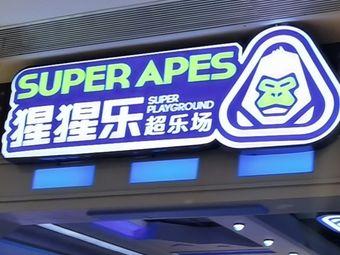 猩猩乐超乐场