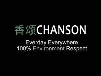 Chanson香颂