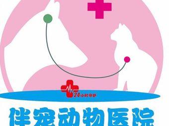 伴宠动物医院24小时(荔园悦享花醍店)