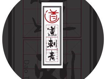 苏州道刺青原创艺术纹身工作室