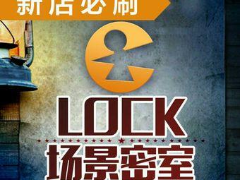 LOCK真人场景密室(海亮广场店)