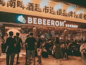 BB啤酒超市(府城店)