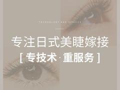 潮店·虞妃妮轻奢美睫馆的图片