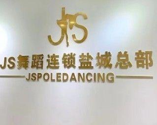 JS舞蹈连锁盐城总部