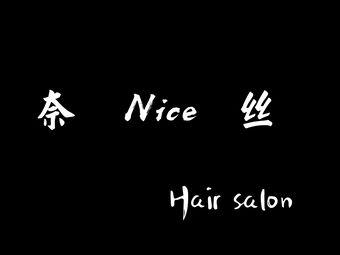 奈Nice丝•HairSalon