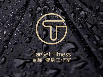 T•G目标健身工作室