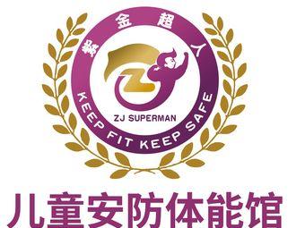紫金超人儿童安防体能馆(海口总店)