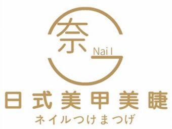 奈一Nai l日式美甲美睫(书店街店)
