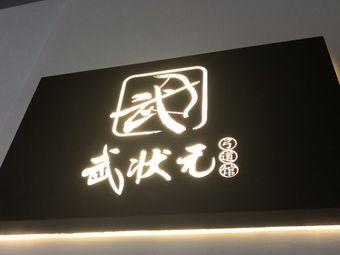 武状元弓道馆(沃特时尚广场店)