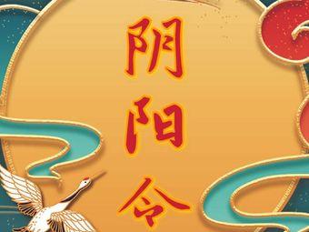 摆渡·阴阳令·大型国风RPG实景剧场