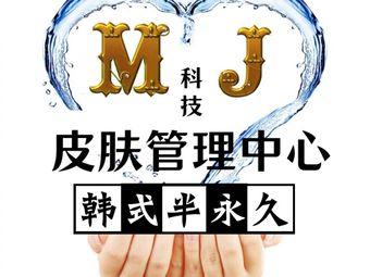 MJ科技皮肤管理中心(犀浦店)