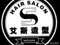 艾斯 Hair Salon(西街店)