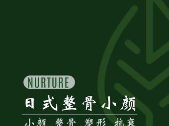 NURTURE日式整骨小顏輕奢館(星海店)