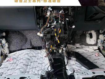 江波汽车音响(鼎湖店)