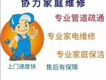济南协力家政服务有限公司