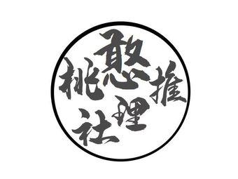 憨桃推理社(四明广场店)