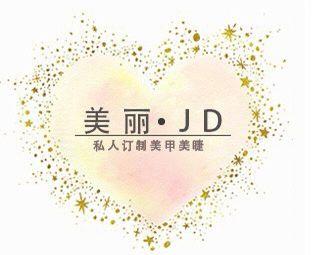 美丽·JD美甲美睫(宝龙店)