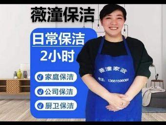 薇潼家政(曹杨路店)