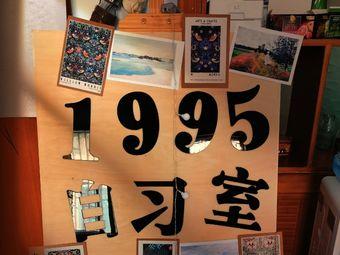 1995自习室