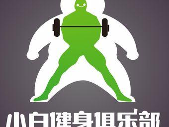 小白健身俱乐部