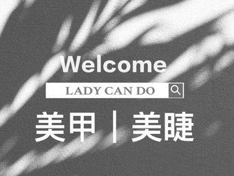 Lady Can Do 美学美甲美睫(希尔顿店)