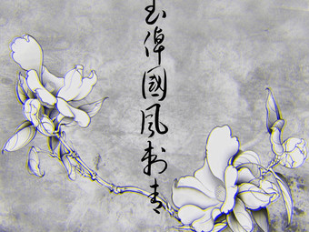玉倬国风刺青艺术工作室