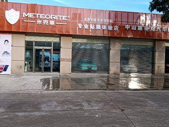 METEORITE·米克丽高端汽车贴膜