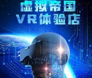 D·T沉浸VR大空间