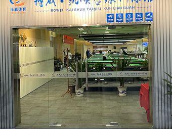 博威·凯顺台球馆·斯诺克·中式·美式