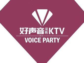 好声音KTV(金寨店)